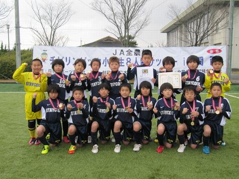 関西チビリン優勝のステイクールFCの集合写真