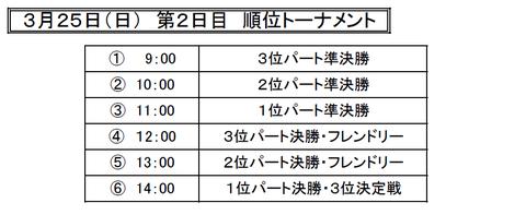 関東決勝1